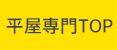 平屋専門TOP